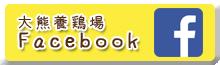 大熊養鶏場 Facebookページ