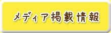 大熊養鶏場 メディア掲載情報