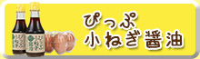 大熊養鶏場 ぴっぷ小ねぎ醤油