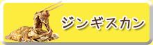 北海道ぴっぷ町名産 きしがみジンギスカン