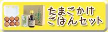 北海道比布町のとっておき濃厚たまごかけごはんセット