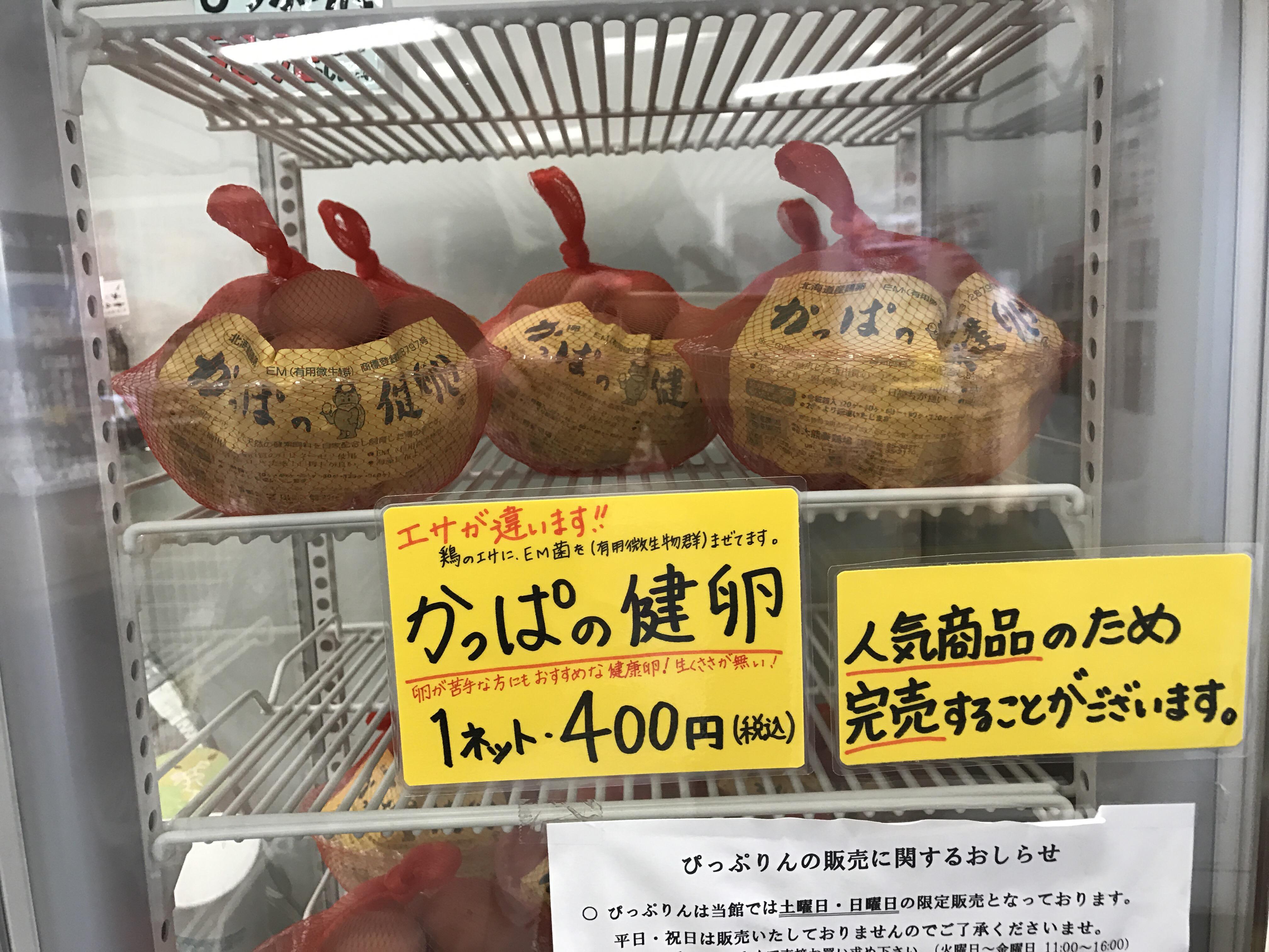 かっぱの健卵の販売ブースの値段ポップ