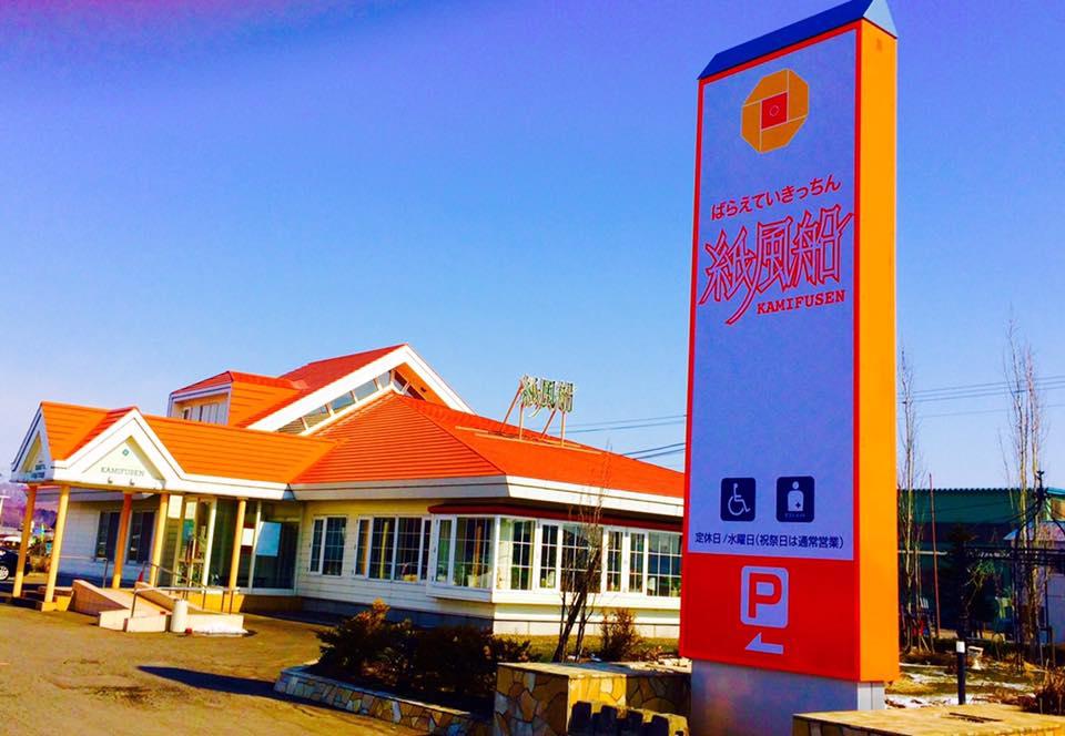 比布町人気のレストラン「ばらえてぃきっちん 紙風船」
