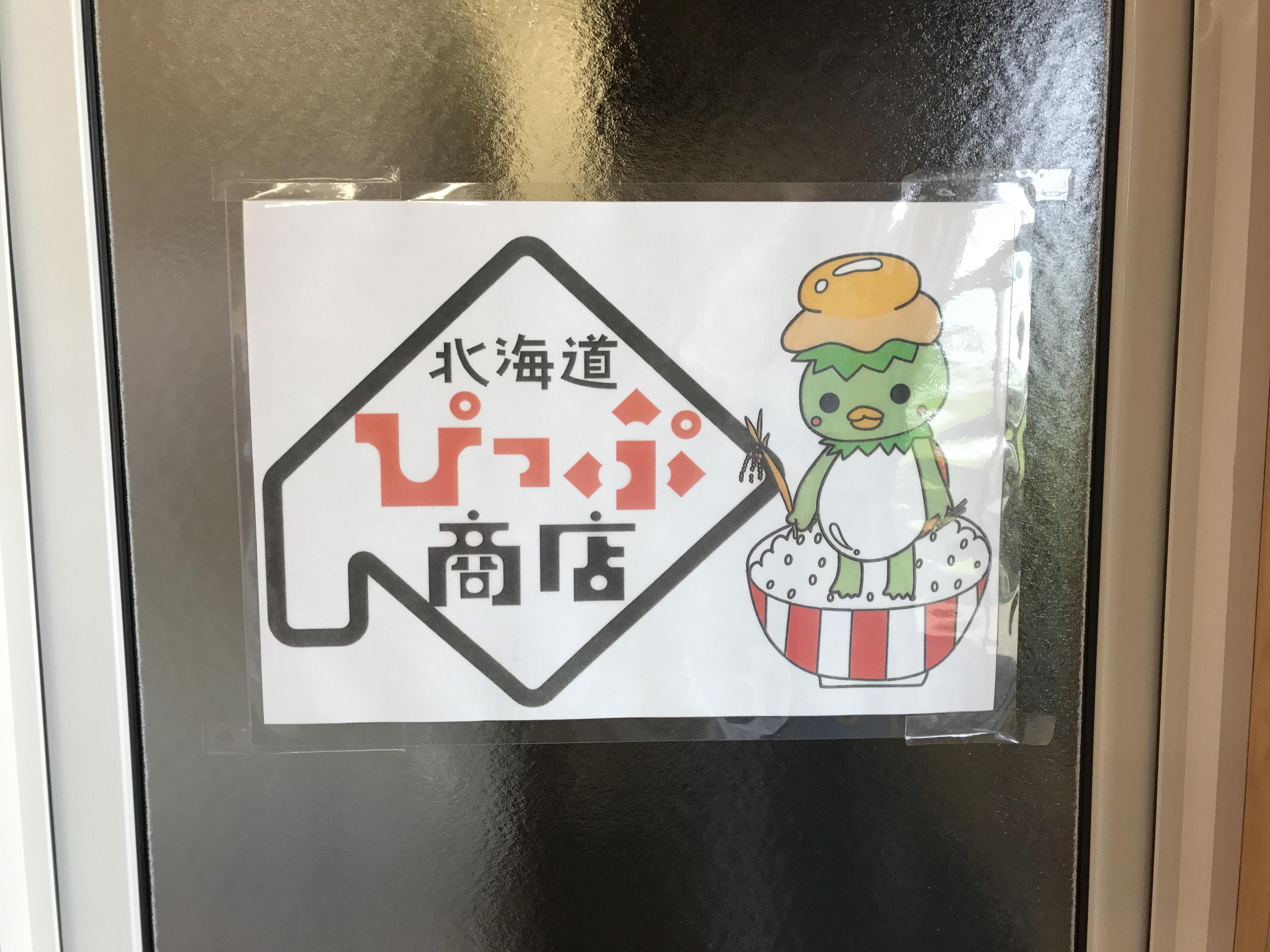 北海道ぴっぷ商店のロゴ