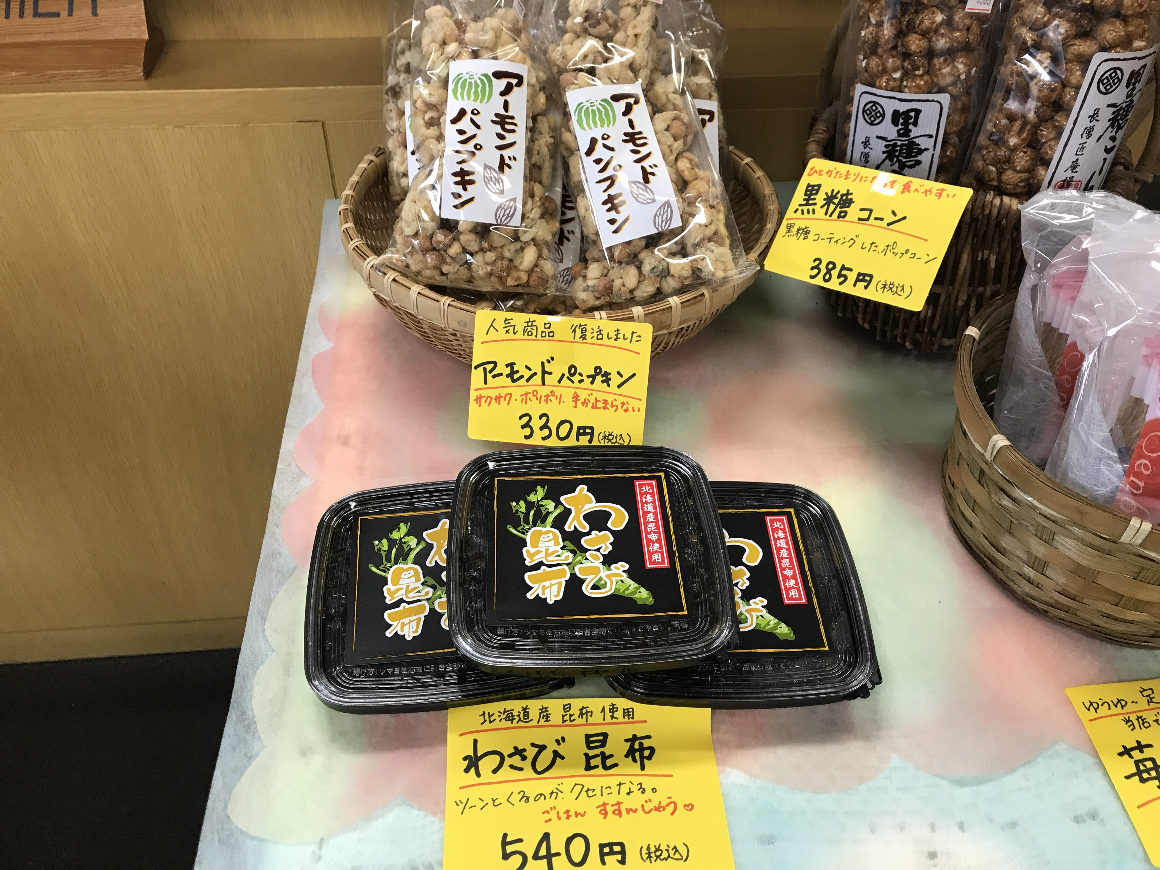 遊湯ぴっぷの売れ筋商品
