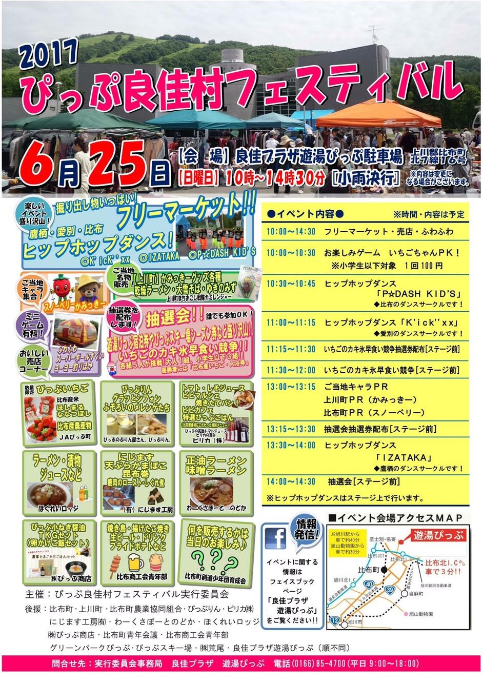 「ぴっぷ良佳村フェスティバル」イベントチラシ