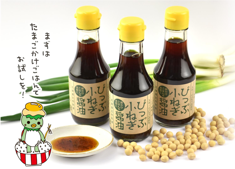 ぴっぷ商店のサイトの小ねぎ醤油写真