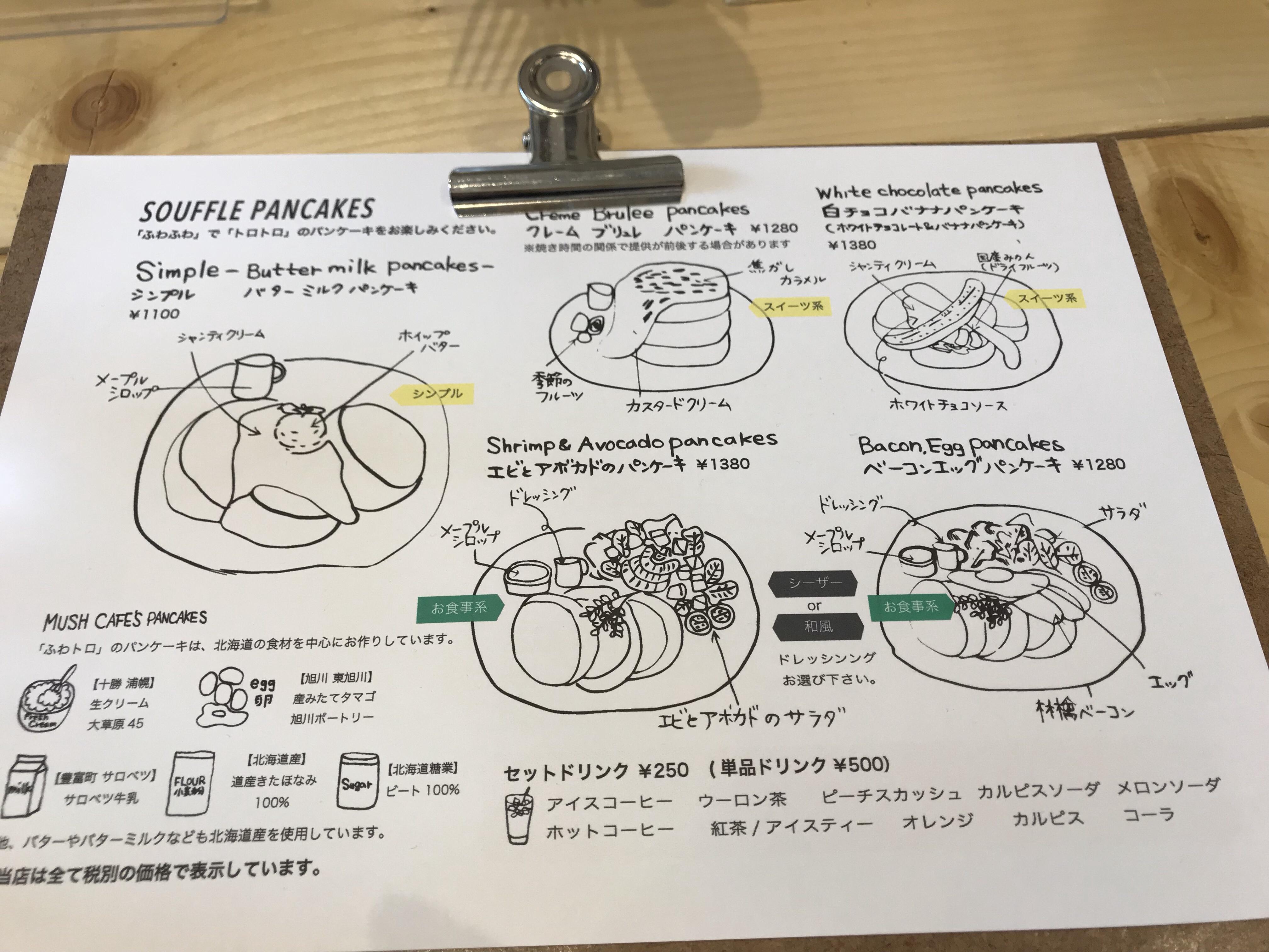 旭川マッシュカフェのメニュー