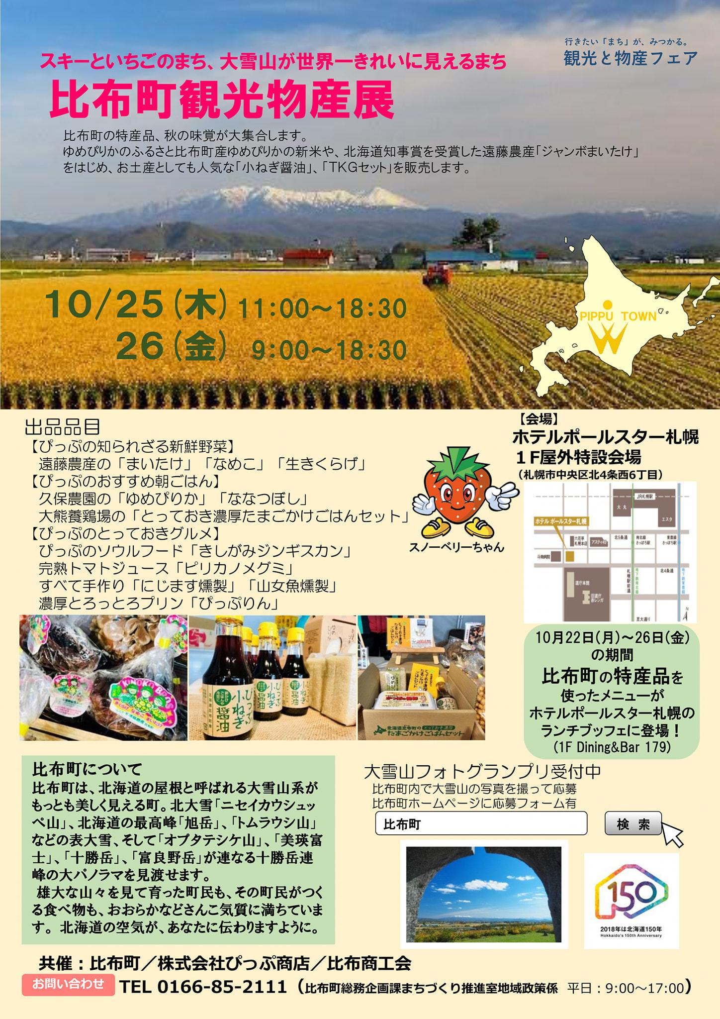 比布町観光物産展のポスター