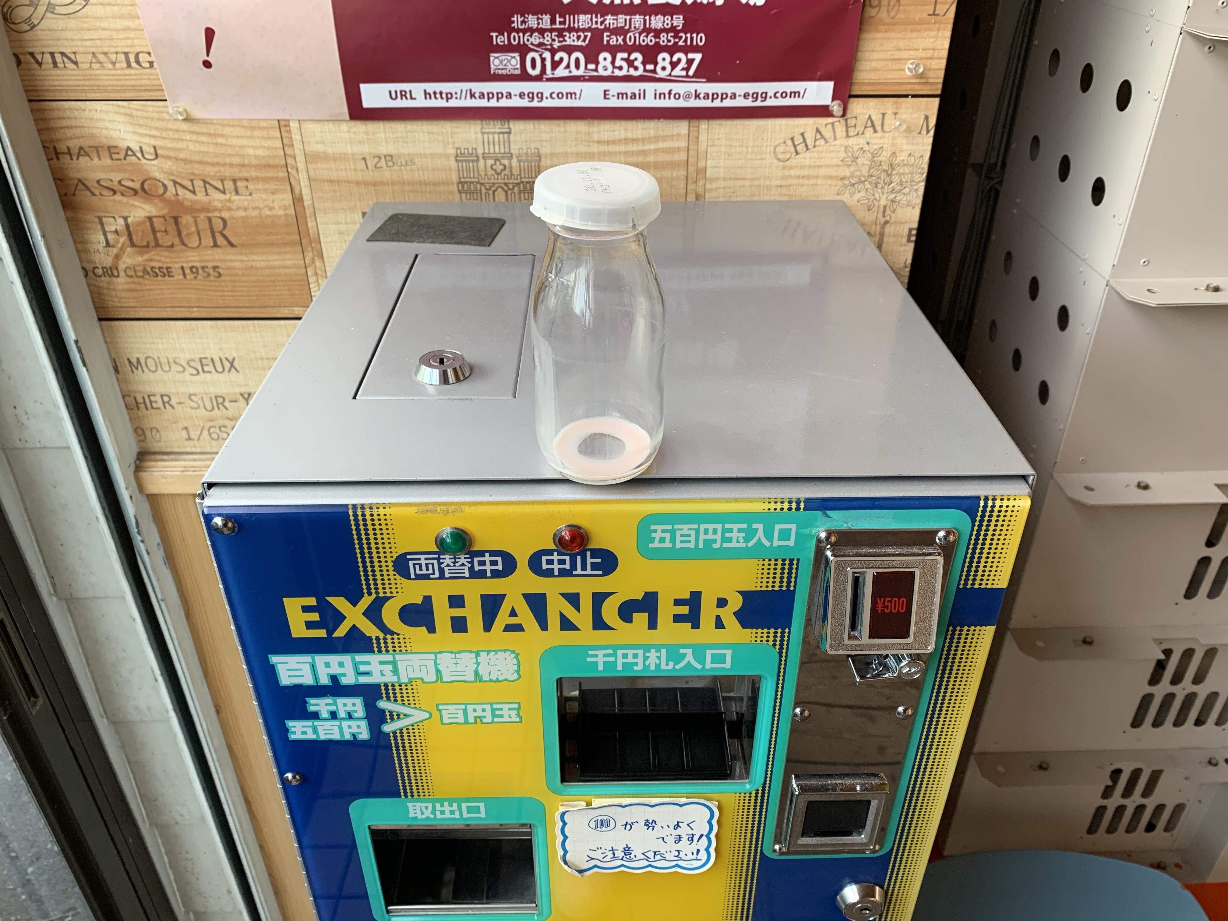 両替機の上に置かれたビン